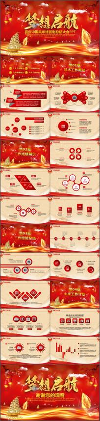 喜庆中国风年终总结PPT模板