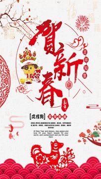 喜气中国风狗年贺新春海报