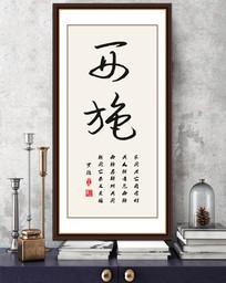 西施中国风毛笔书法字画