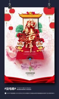 中国风2018狗年春节海报