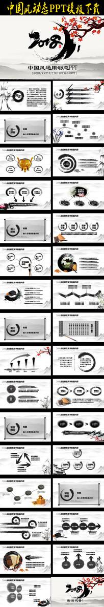 中国风2018年终总结PPT