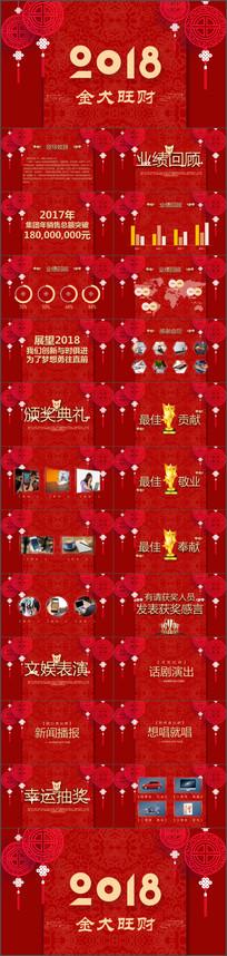 中国风春节年终颁奖PPT模板