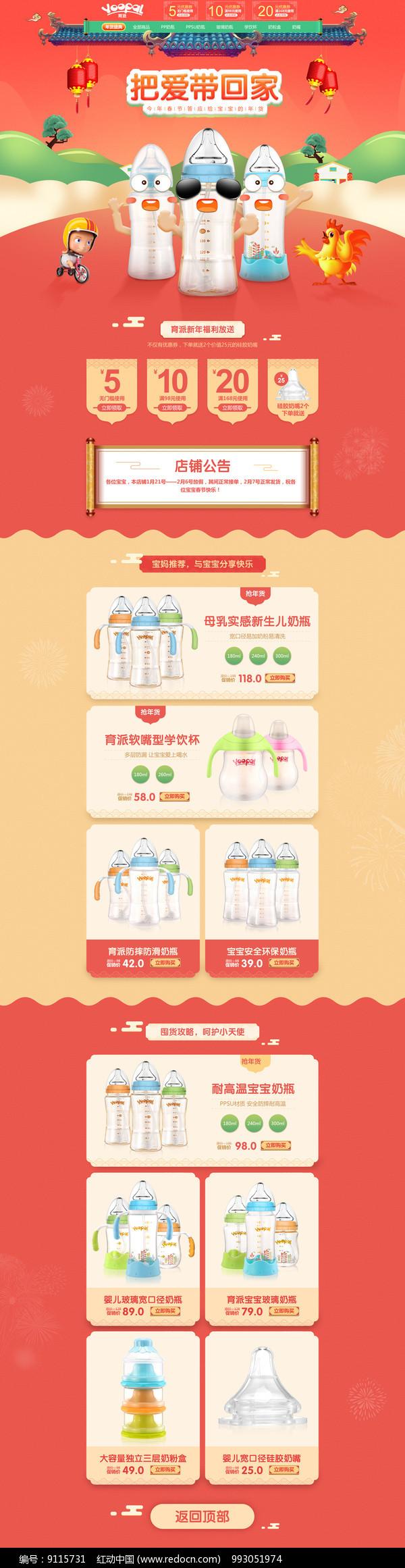中国风春节首页模板psd图片