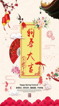 中国风狗年大吉春节海报PSD