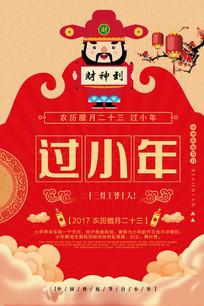 中国风小年海报设计