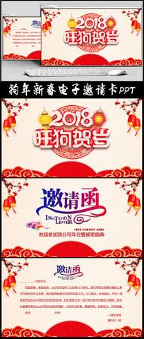 中国风新年邀请函邀请卡PPT