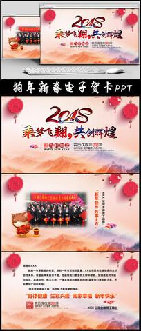 中国风新年祝福新年贺卡PPT