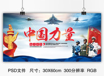 中国力量党建宣传展板