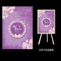 紫色花卉婚礼迎宾水牌设计