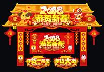 2018恭贺新春春节门楼