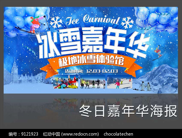 冰雪嘉年华活动海报图片