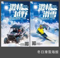 创意激情雪地活动海报