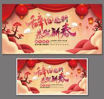 辞旧迎新贺新春春节海报