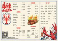 简洁小龙虾菜单