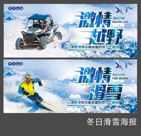 激情滑雪越野大型海报