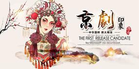 艺术京剧文化海报