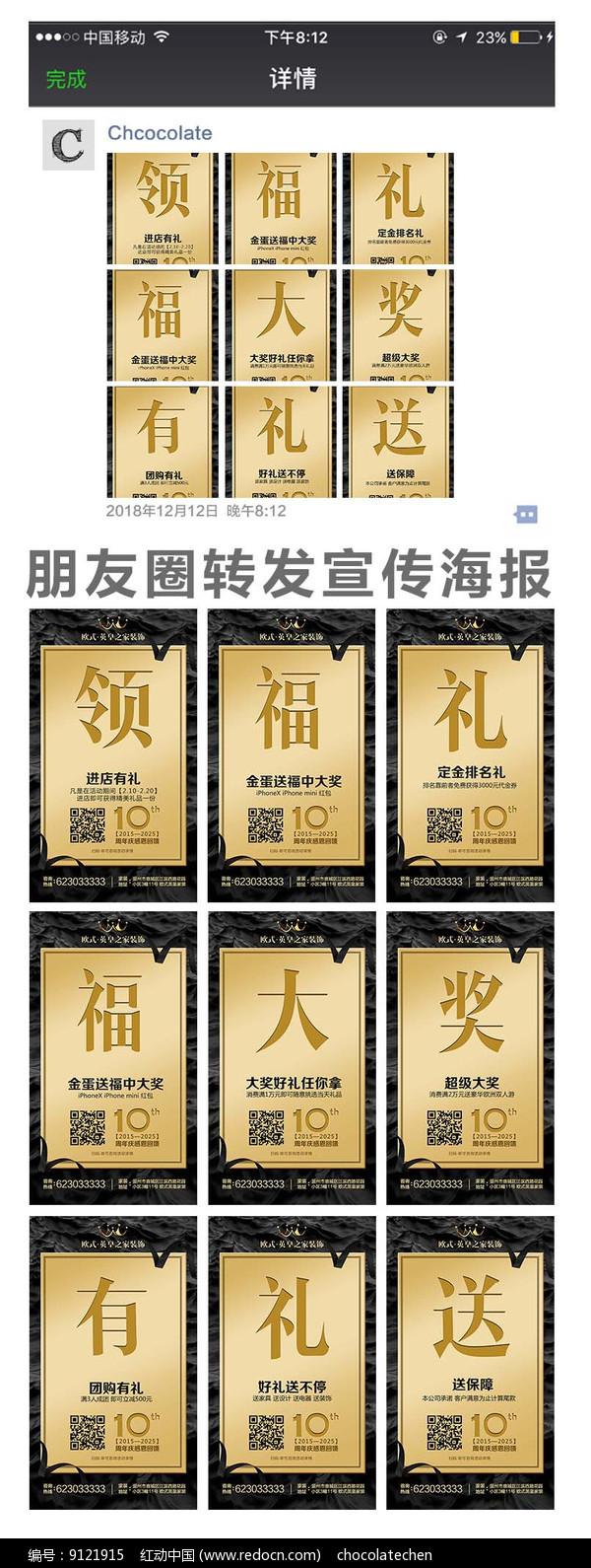 周年庆朋友圈宣传海报图片