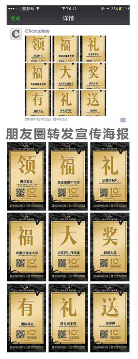 周年庆朋友圈宣传海报