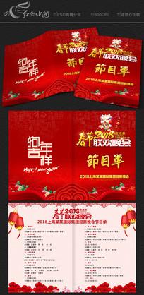 2018春节晚会节目单