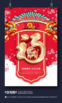 2018福字狗年春节海报