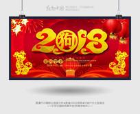 2018狗年创意新年活动海报