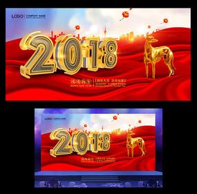 2018黄金立体字新年春节