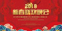 2018年新春联欢晚会背景板
