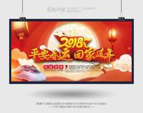 2018平安春运铁路文化海报