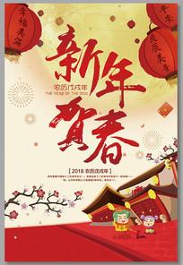 2018新年贺春节日海报