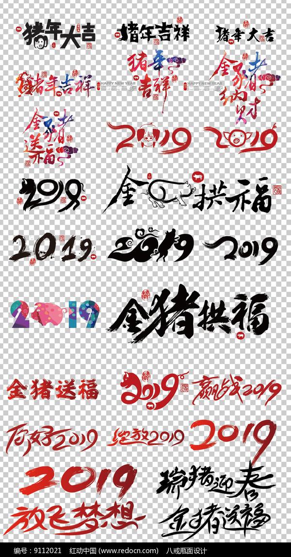 2019猪年字体设计集合素材图片图片