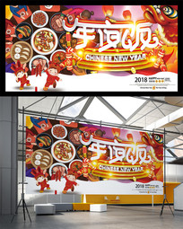 C4D年夜饭海报