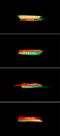 彩色笔刷标题字幕条ae模板