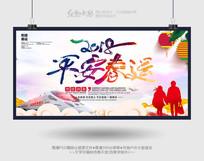 炫彩时尚2018平安春运海报