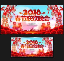 创意2018春节联欢晚会