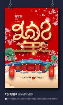 创意2018狗年春节海报