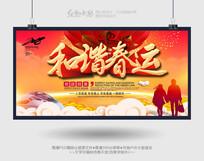 创意最新和谐春运节日海报