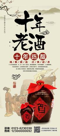 传统制酒宣传海报