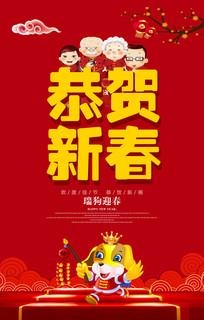 春节新年恭贺新春海报设计