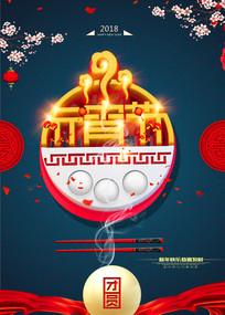 春节元宵节节日设计