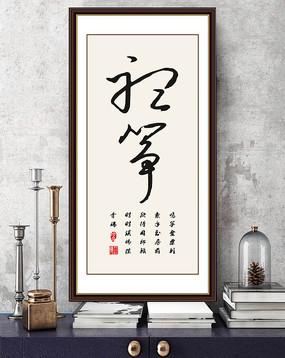 中国风毛笔书法字画 PSD