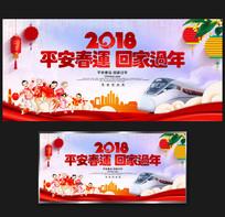 大气平安春运交通宣传海报