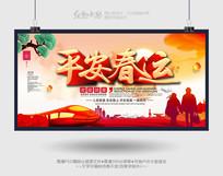 大气水墨平安春运文化海报