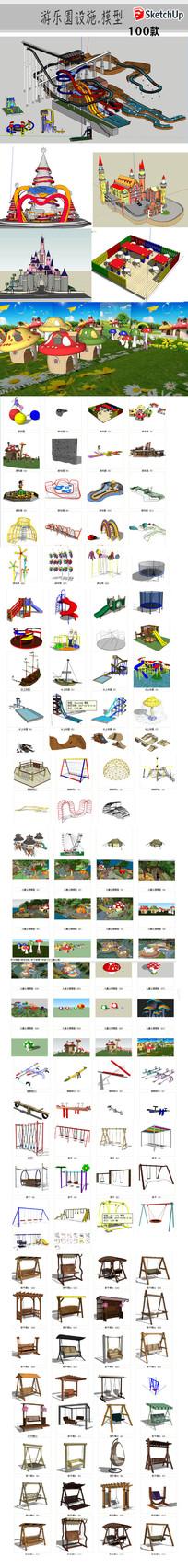 儿童游乐设施SU模型 skp