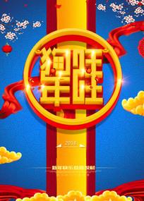 狗年春节开门红设计