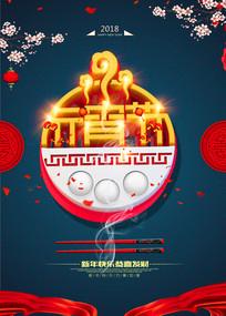 狗年春节元宵节设计