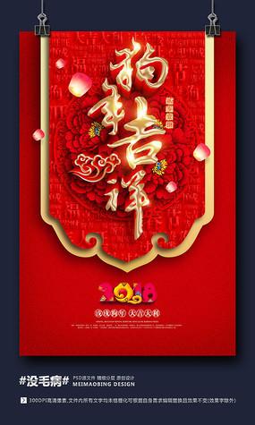 狗年吉祥2018狗年春节海报