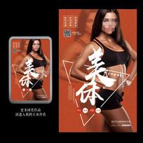 国外美女美体健身海报
