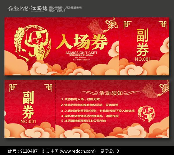 红色大气入场券模板设计图片