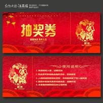 红色简约抽奖券模板设计
