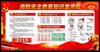 红色消防安全教育知识宣传栏